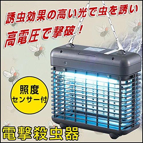 電撃殺虫器 電撃殺虫灯 殺虫機 誘虫灯 照度センサー付 3000V 屋内 B074DQ8FZM