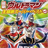 Saishin Ultraman Themasongs 2 by Saishin Ultraman Themasongs (2006-07-03)