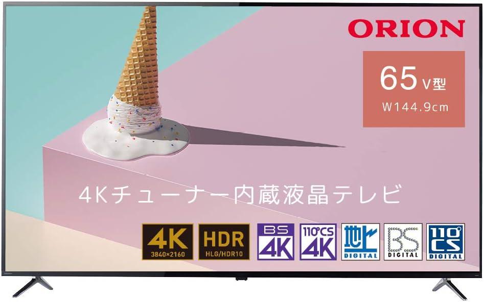 60インチテレビ