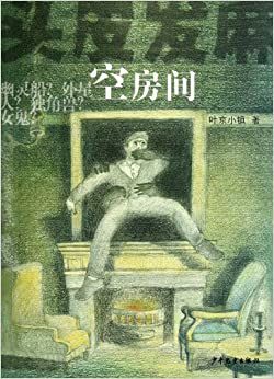 Book Goosebumps -- Empty Room (Chinese Edition)