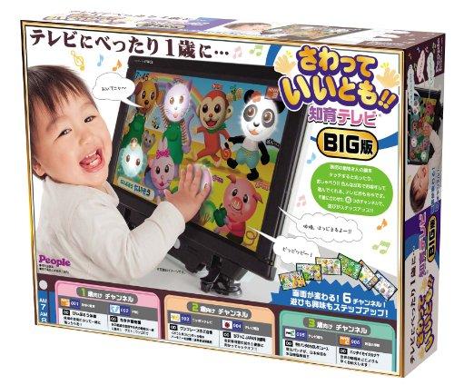 [해외]믿었던 좋다고도!! 교육 텔레비전 BIG 버전 / You may touch it!! Intellectual Education TV BIG Edition