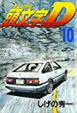 Initial D Vol. 10 (Inisharu D) (in Japanese)