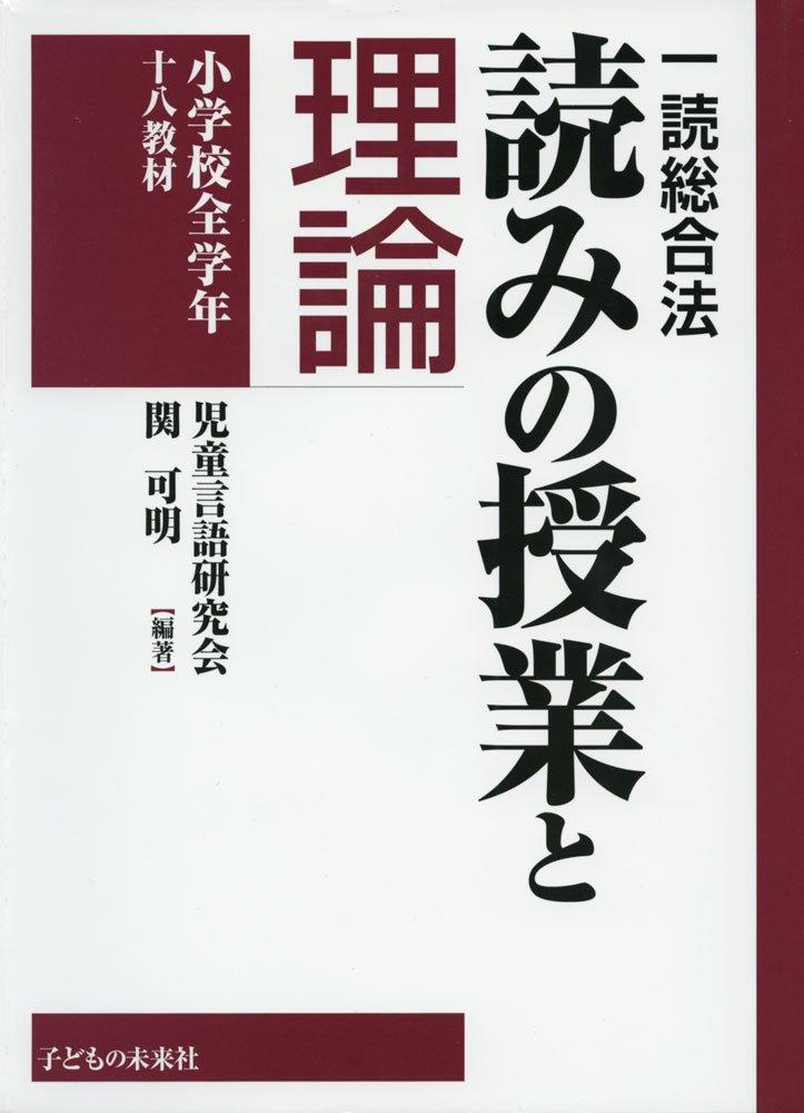 Read Online Yomi no jugyo to riron : Ichidoku sogoho : Shogakko zengakunen juhachi kyozai. PDF