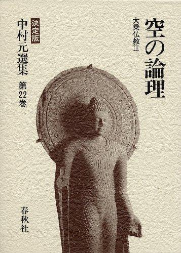 空の論理 大乗仏教 (中村元選集 決定版)