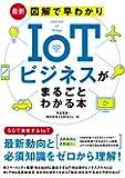 最新 図解で早わかり IoTビジネスがまるごとわかる本
