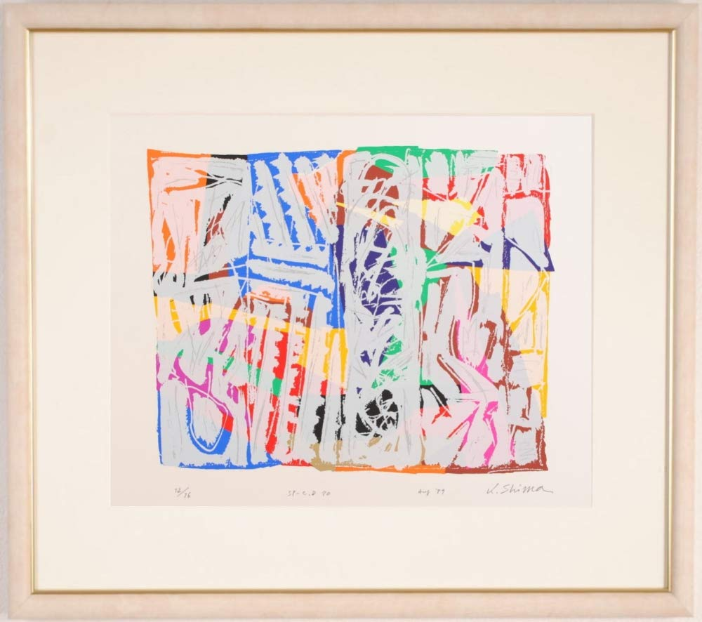 現代アート 絵画 抽象画 現代美術 シルクスクリーン 版画 島州一 「SP-C,D 70」 額付き   B07SKMPHQJ