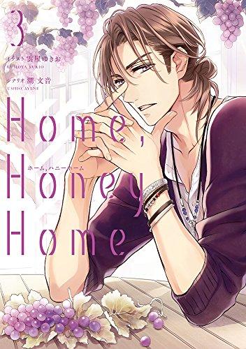 Home,Honey Home 3 (シルフコミックス)