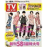 週刊TVガイド 2020年 8/14号
