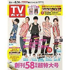 週刊 TV ガイド 表紙画像