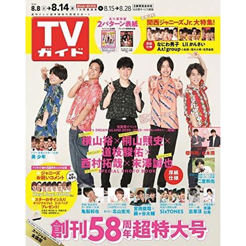 週刊TVガイド 2020年 8/14号 表紙画像