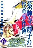 薬師寺涼子の怪奇事件簿(6) クレオパトラの葬送 前編 (マガジンZKC)(垣野内 成美/田中 芳樹)