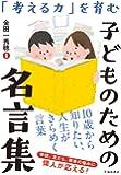 「考える力」を育む 子どものための名言集