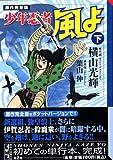 少年忍者 風よ(下) (講談社漫画文庫)