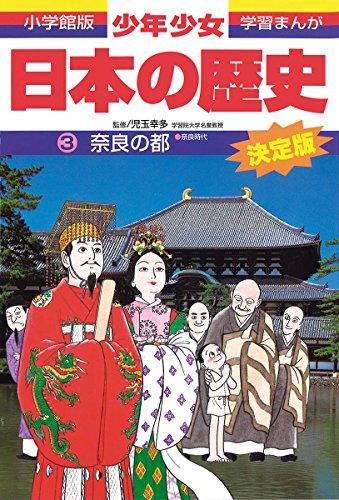 奈良の都―奈良時代 (小学館 版学習まんが―少年少女日本の歴史)