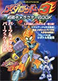 Medarot 3 (three) strongest character book (comic bonbon Special 134) (2000) ISBN: 4061033344 [Japanese Import]