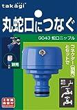 タカギ(takagi) 蛇口ニップル G043【2年間の安心保証】