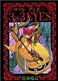 3×3(サザン)EYES (27) (ヤンマガKCスペシャル (711))