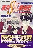 Tokyo S yellow tail Detective Dan - Farewell, My Lovely (cobalt Novel) (1999) ISBN: 4086146541 [Japanese Import]