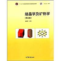 十二五 普通高等教育本科国家级规划教材·iCourse教材:结晶学及矿物学(第三版)