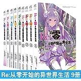 Re从零开始的异世界生活小说全9册 长月达平作品 动漫轻小说 日本青春文学