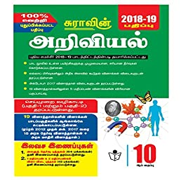 sura s 10th std science guide tamil medium amazon in a panel of rh amazon in 10th std science xavier guide 10th std science guide free download