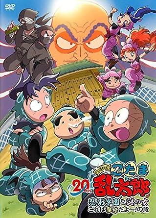Amazon.co.jp | 忍たま乱太郎 20年スペシャルアニメ 忍術学園と謎の女 ...
