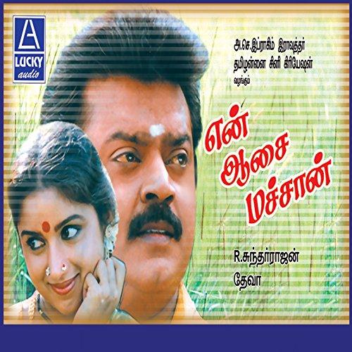 En asai machan tamil movie mp3 free download.
