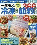 一生モノの冷凍保存 節約おかず366品 (創業100年のベストレシピシリーズ)