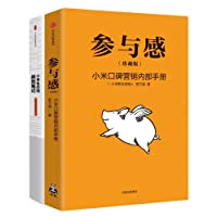 小米套装:小米生态链战地笔记+参与感(套装共2册)