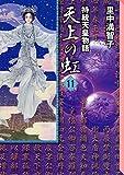 天上の虹(11)<完> (講談社漫画文庫)