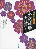 三省堂 全訳読解古語辞典 第五版