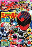 Uchu Sentai Kyuranger Visual Dictionary with Many Seals (did yo televidelax)