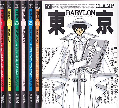 東京BABYLON 全7巻完結