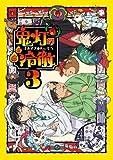 Eguchi Natsumi - Hoozuki No Reitetsu 3 (DVD+CD) [Japan LTD DVD] KIBA-92105