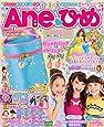 Aneひめ vol.2 (講談社 Mook(たのしい幼稚園))