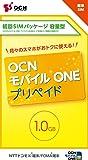 OCN モバイル ONE SIMカード プリペイド 初回SIMパッケージ 【容量型】 標準SIM