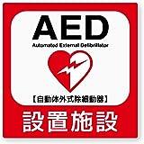 NEW AED設置施設ステッカー Sサイズ 再帰反射 耐水 救急 救命 蘇生 AED設置施設S