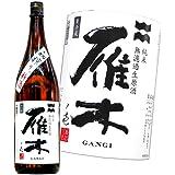 【純米無濾過】【山口】雁木 純米生原酒(がんぎ)720ml