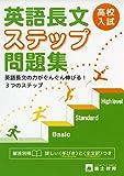 高校入試英語長文ステップ問題集―英語長文の力がぐんぐん伸びる!3つのステップ