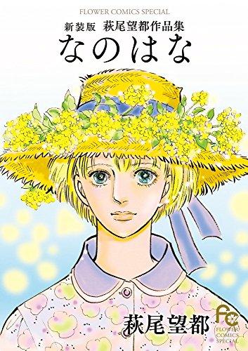 なのはな 新装版: 萩尾望都作品集 (フラワーコミックススペシャル)