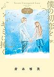 僕の初恋をキミに捧ぐ 完全版(2) (フラワーコミックススペシャル)