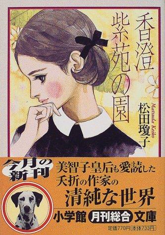 紫苑の園/香澄 (小学館文庫)