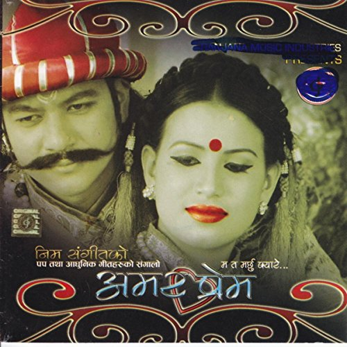 Maya Re Maya Bengali Song Download: Amazon.com: Napayeko Maya Timro: Krishnabhakta Rai: MP3