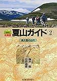 北海道夏山ガイド〈2〉表大雪の山々