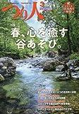 つり人 2018年3月号 (2018-01-25) [雑誌]