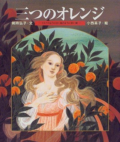 三つのオレンジ―ミルクのように白く血のように赤い娘 (世界の昔話傑作選)