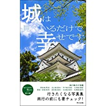 Just watching the castle makes me happy 2: Photo gallery you want to go to miteirudakedeshiaeasedesu (Japanese Edition)
