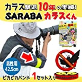 【男性用】カラスよけグッズ「SARABAカラスくん」ピカピカバンド