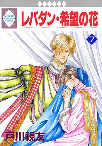 LEBADANG KIBOU NO HANA 7 (TOSUISHA ICHI RACI COMICS) (Japanese Edition)