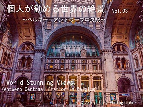 Antwerp Centraal Station: Antwerp Centraal Station World Stunning Views (Japanese Edition)